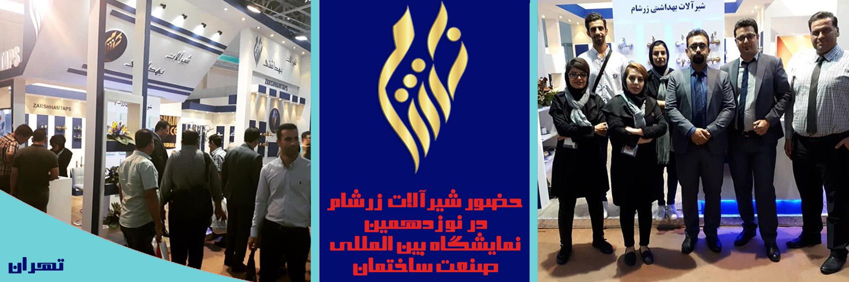 شیرآلات زرشام در نمایشگاه صنعت و ساختمان تهران