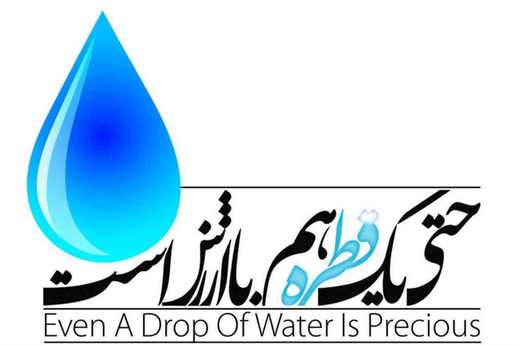 کمبود و اعتبار آب